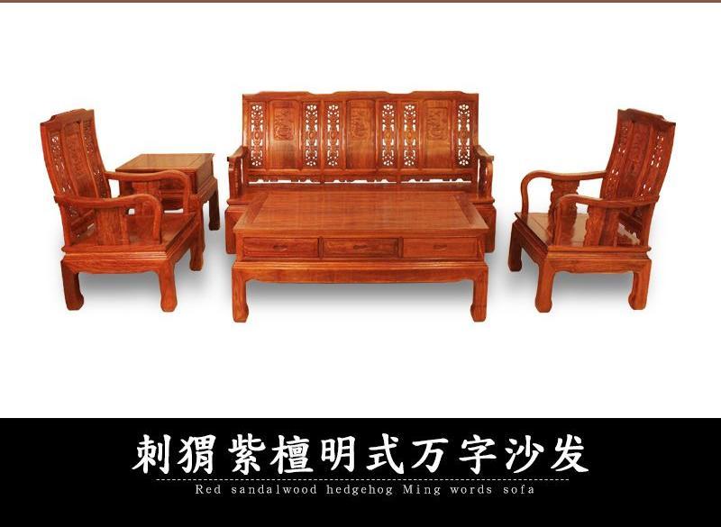 适合新中式风格的红木沙发家具